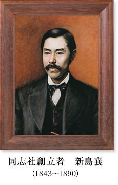 同志社創立者 新島襄(1843〜1890)