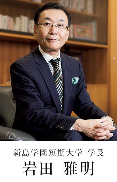 新島学園短期大学 学長 岩田 雅明