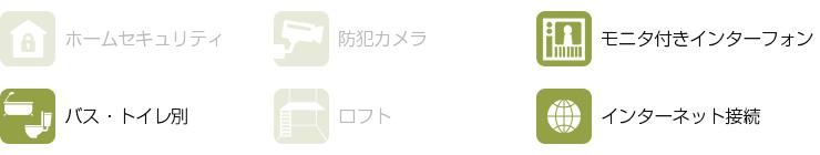 モニタ付きインターフォン/バス・トイレ別/インターネット接続