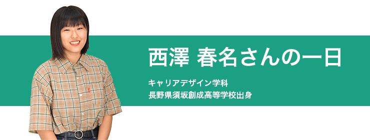 キャリアデザイン学科 西澤 春名さんの一日