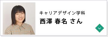 キャリアデザイン学科 西澤 春名さん