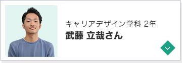 キャリアデザイン学科 1年 武藤 立哉さん