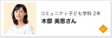 コミュニティ子ども学科 1年 木部 美思さん