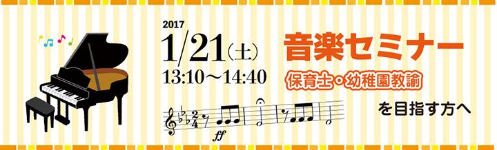 music-seminar-720