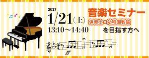 music-seminar-300-118