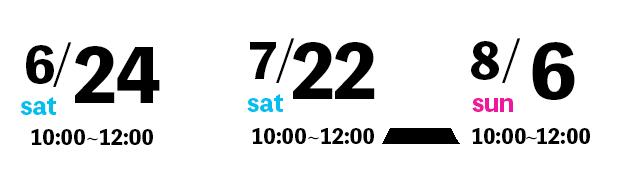 2017 12/3(日)10:00~12;00 入試説明会、2018 1/20(土)10:00~12:00 入試説明会、2017 3/10(土)10:00~13:30 OPEN CAMPUS